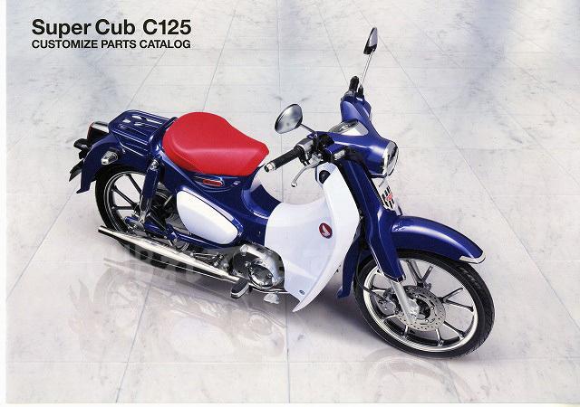 マフラー c125
